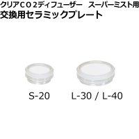 交換用セラミックプレート CO2拡散器 クリアCO2ディフューザー スーパーミスト用