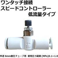 スピードコントローラー 低流量タイプ /ワンタッチ接続/外径6mm耐圧チューブ用/微細な調整に最適