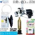 画像1: CO2フルセット Cタイプ 自動CO2添加(スピコン+電磁弁一体型CO2レギュレーター、タイマー他) (1)
