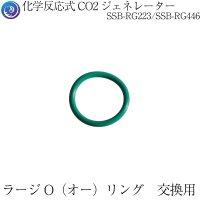 ラージO(オー)リング 化学反応式CO2ジェネレーター SSB-RG223用