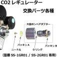 画像1: CO2レギュレーター[SS-2GR01・SS-1GR01]用 交換パーツ各種 (1)