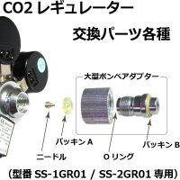 CO2レギュレーター[SS-2GR01・SS-1GR01]用 交換パーツ各種
