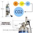 画像3: クリスタルアクア 化学反応式CO2ジェネレーター(CO2発生器)SSB-RG223 クエン酸と重曹で炭酸ガスを作る 専用CO2レギュレーターを含む水草育成CO2添加セット (3)