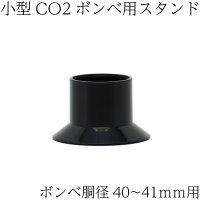 CO2ボンベスタンド 小型CO2ボンベ・カートリッジ用(胴径40-41mm)