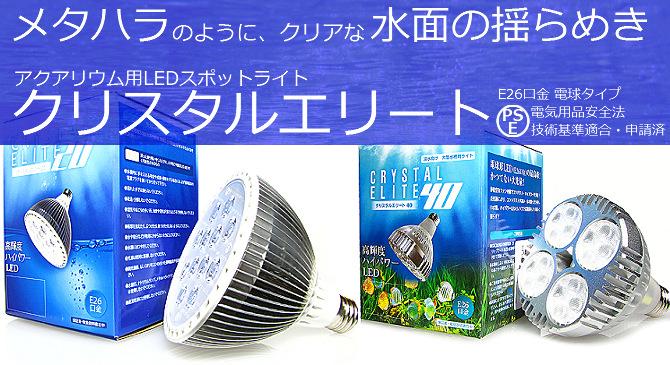アクアリウム用LEDスポットライト・水槽用照明 クリスタルエリート
