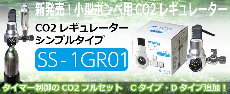 水草水槽に、自動でCO2を毎日決まった時間にON/OFF!おすすめのCO2レギュレーター・タイマーセット