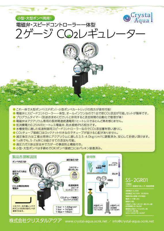 水草育成 二酸化炭素(CO2)添加装置 小型・大型ボンベカートリッジ両用 2ゲージCO2レギュレーター スピードコントローラー・電磁弁一体型