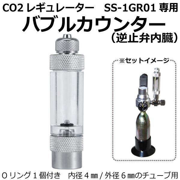 SS-1GR01専用バブルカウンター 【逆止弁内臓 アルミ製】
